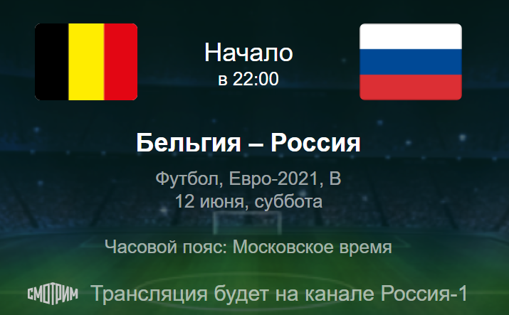 Россия-Бельгия Евро 2020Спорт, ставки