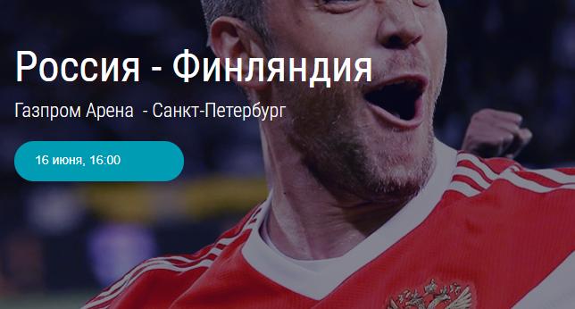 Россия - Финляндия. Футбол Евро 2020Спорт, ставки