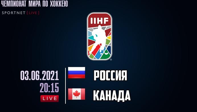 Россия-Канада 3 июня 2021Спорт, ставки