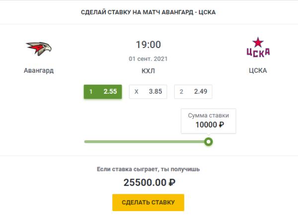 КХЛ. Кубок Авангард - ЦСКАСпорт, ставки
