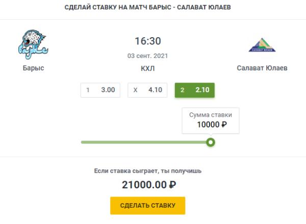 КХЛ. Ставки Барыс-Салават ЮлаевСпорт, ставки