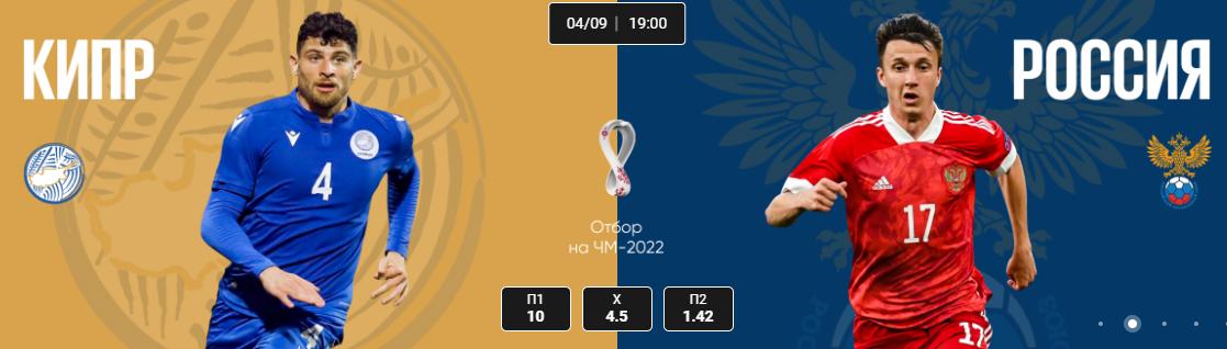 Кипр-Россия футбол 4 сентября 2021 годаСпорт, ставки