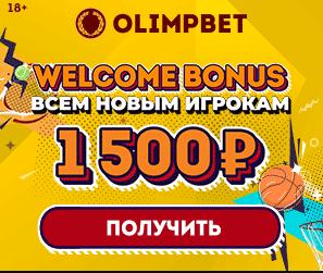OlimpBet официальный бк