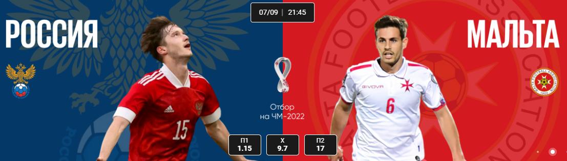 Россия-Мальта прогноз на матчСпорт, ставки